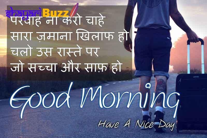 good morning shayari love hindi good morning shayari for love in hindi good morning shayari romantic गुड मॉर्निंग शायरी अप्प्स गुड मॉर्निंग शायरी अपने प्यार के लिए गुड मॉर्निंग शायरी अंग्रेजी में