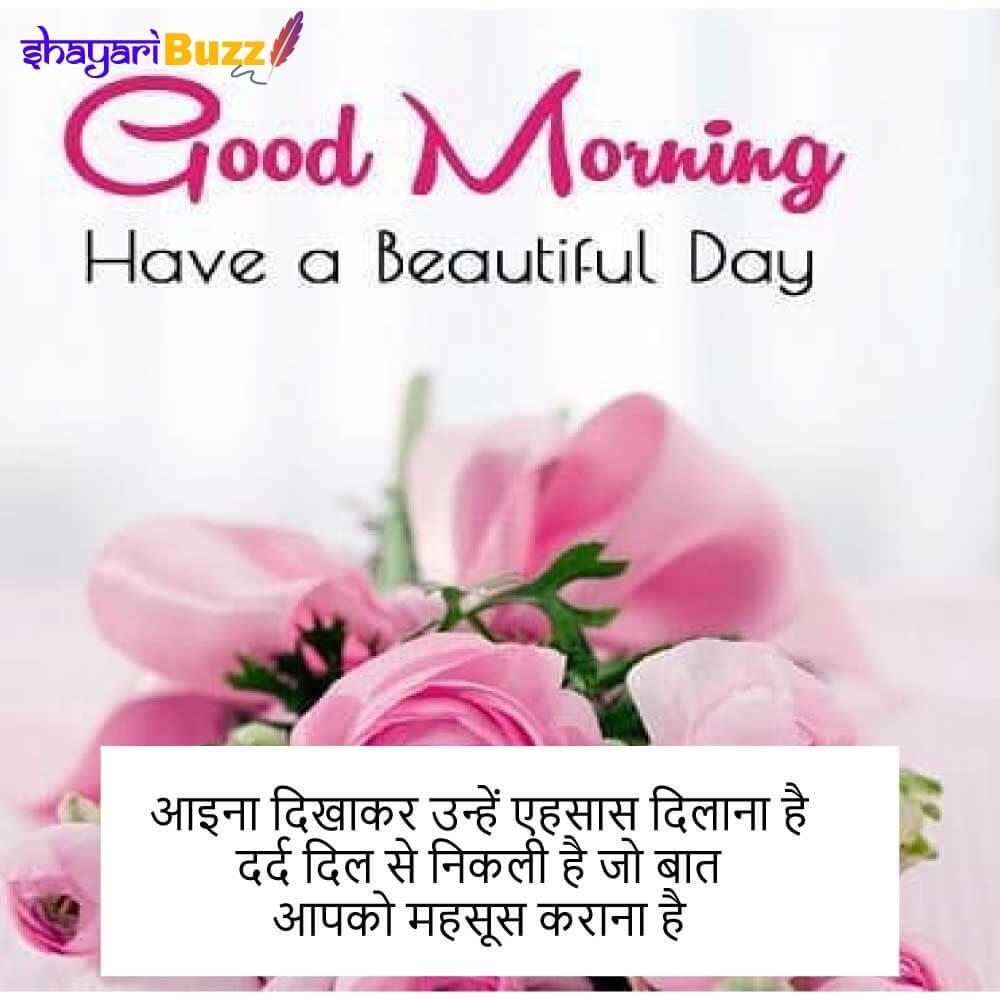 good morning shayari in hindi good morning shayari hindi good morning shayari photo गुड मॉर्निंग शायरी अच्छी वाली गुड मॉर्निंग शायरी अच्छी सी गुड मॉर्निंग शायरी अच्छे-अच्छे