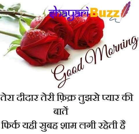 good morning shayari love hindi good morning shayari for love in hindi good morning shayari romantic good morning shayari in english गुड मॉर्निंग शायरी गुड मॉर्निंग शायरी फोटो गुड मॉर्निंग शायरी अच्छी गुड मॉर्निंग शायरी अप्प्स