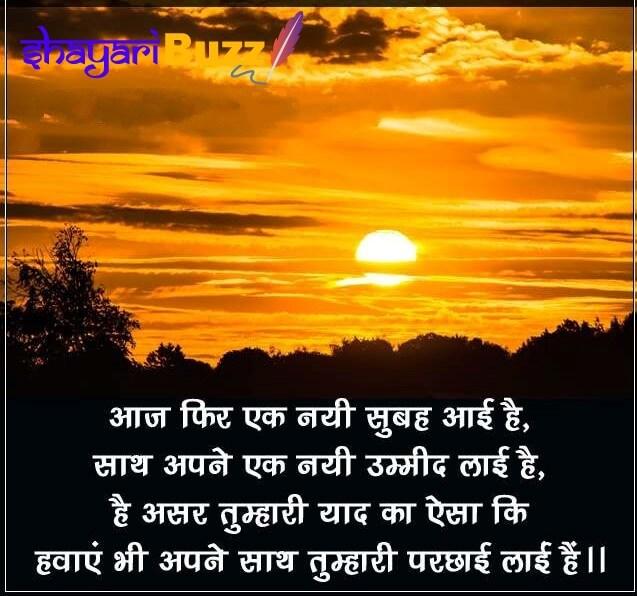 good morning shayari in hindi good morning shayari hindi good morning shayari photo good morning shayari love hindi गुड मॉर्निंग शायरी अच्छे-अच्छे गुड मॉर्निंग शायरी अपने दोस्त के लिए गुड मॉर्निंग शायरी आई लव यू गुड मॉर्निंग शायरी आज की