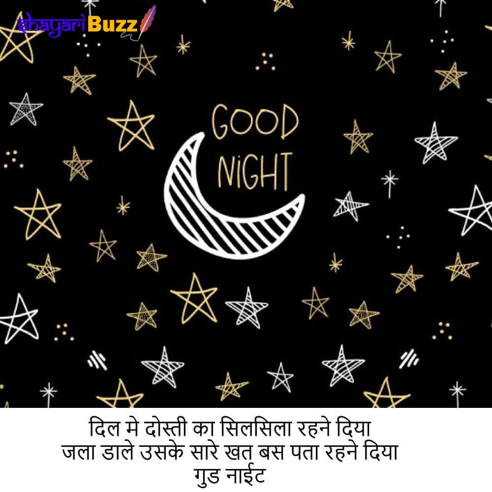 good night shayari photos good night shayari photo good night shayari english good night shayari love