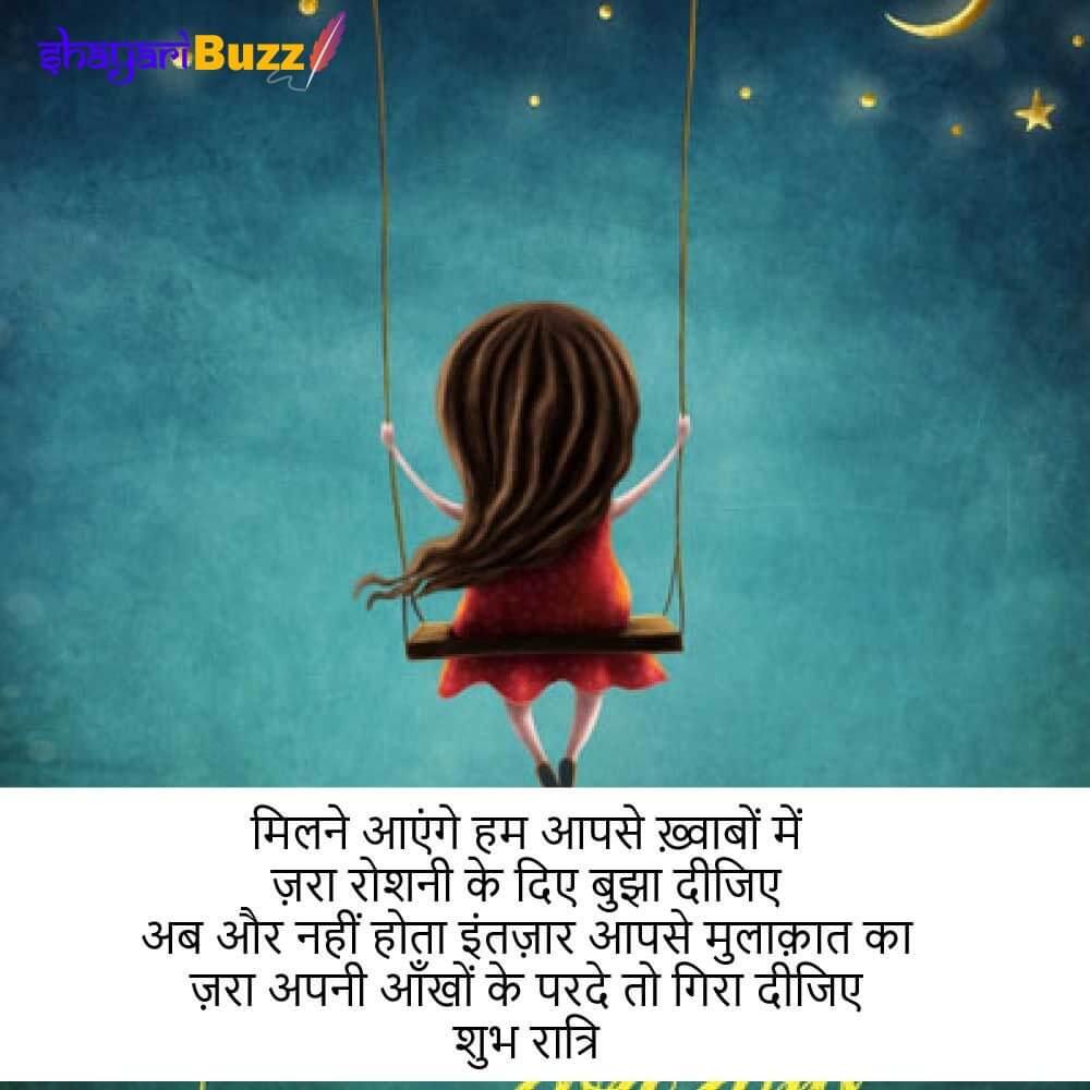good night shayari in hindi hindi good night shayari good night shayari for love good night shayari photos