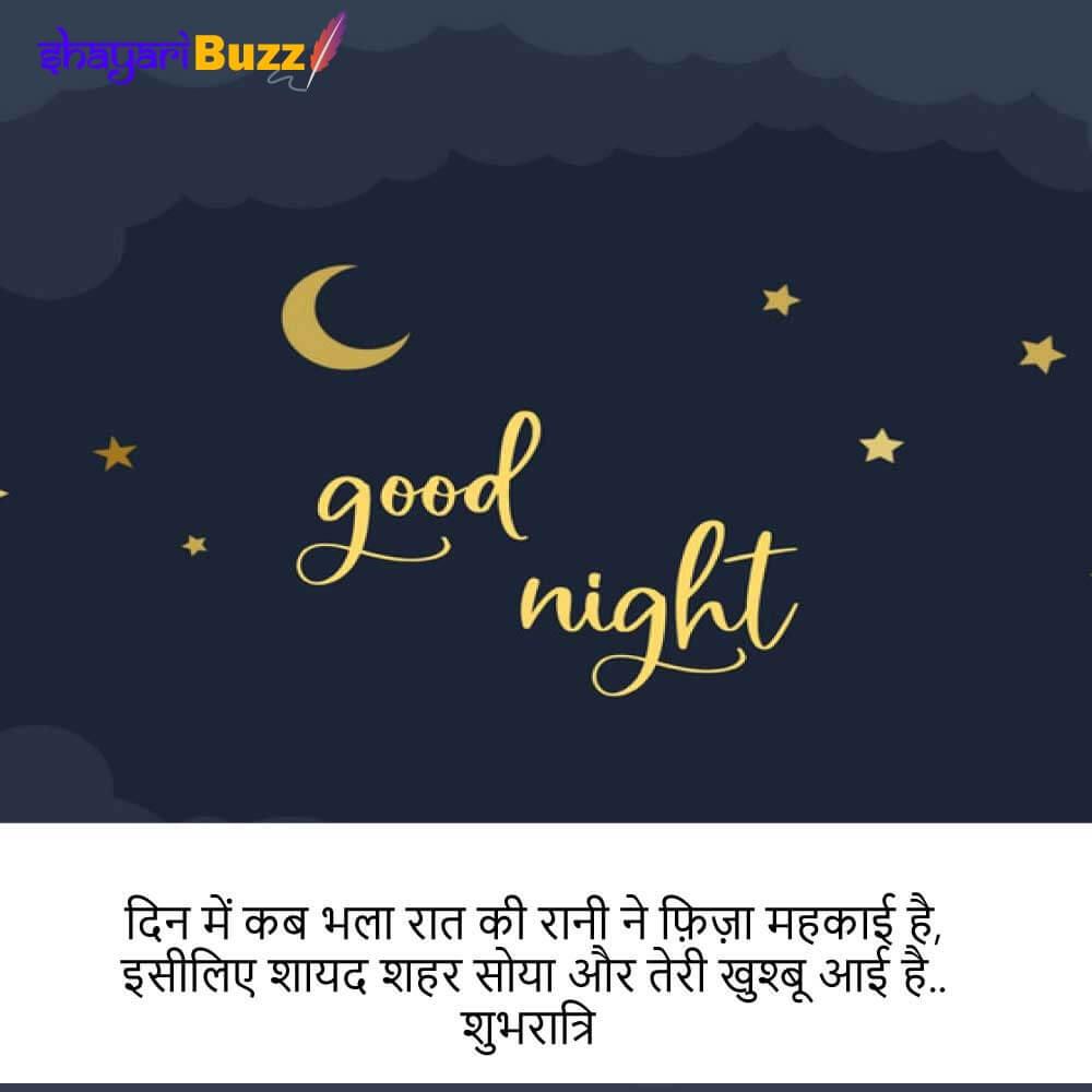 romantic good night shayari for girlfriend