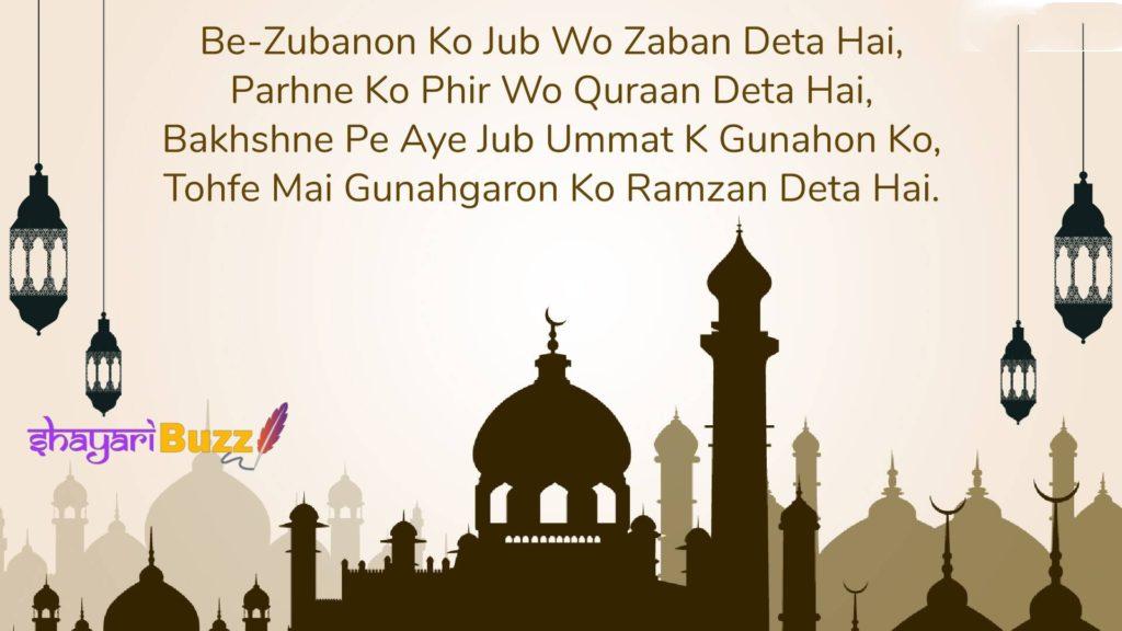 रमजान मुबारक शायरी