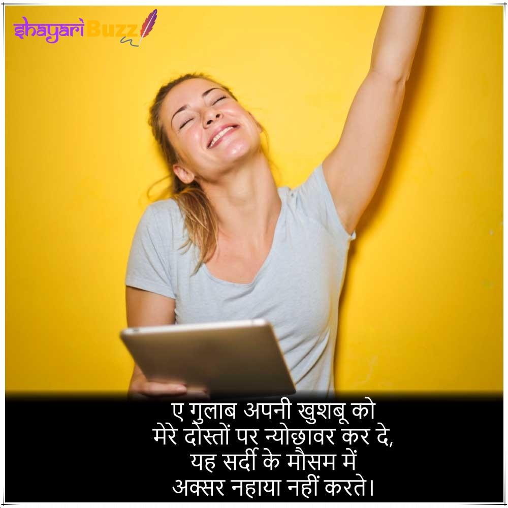 funny shayari love hindi