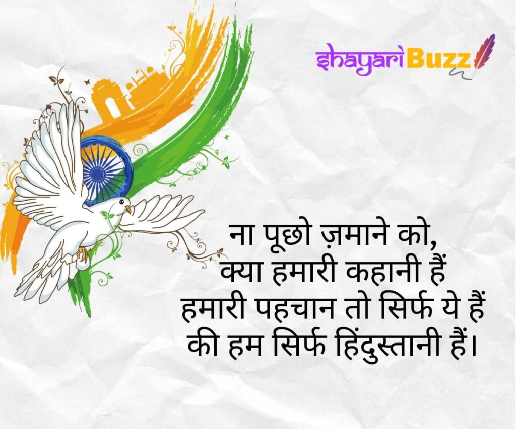 Happy independence day wishes 2020