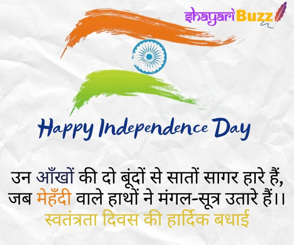 15 august independence day sms 2020