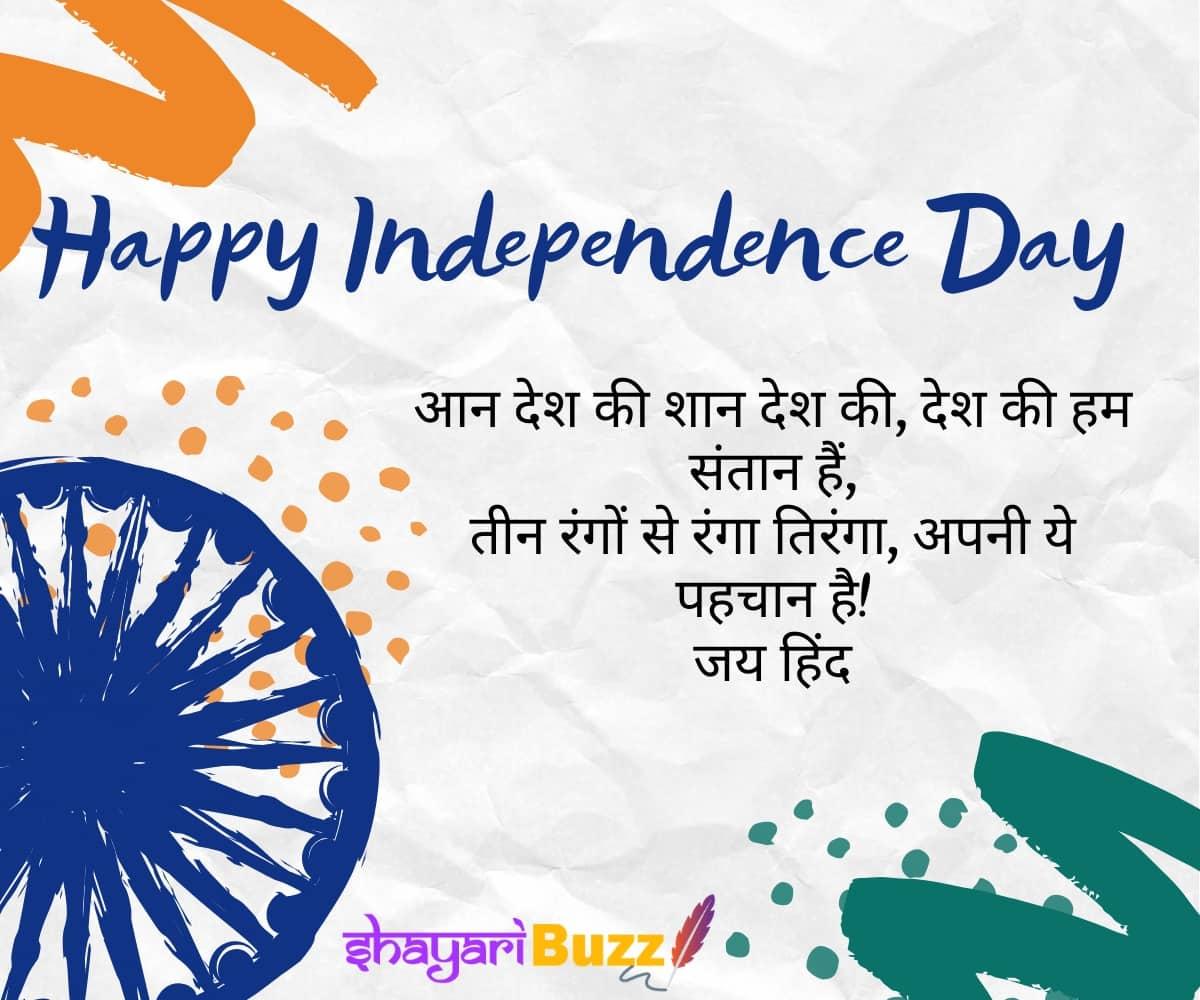 happy independence day shayari in hindi 2020