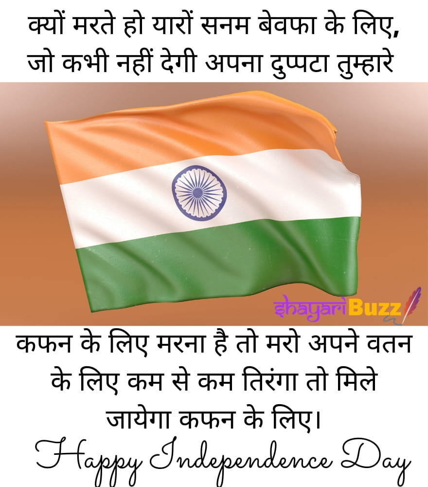 15 august sms hindi