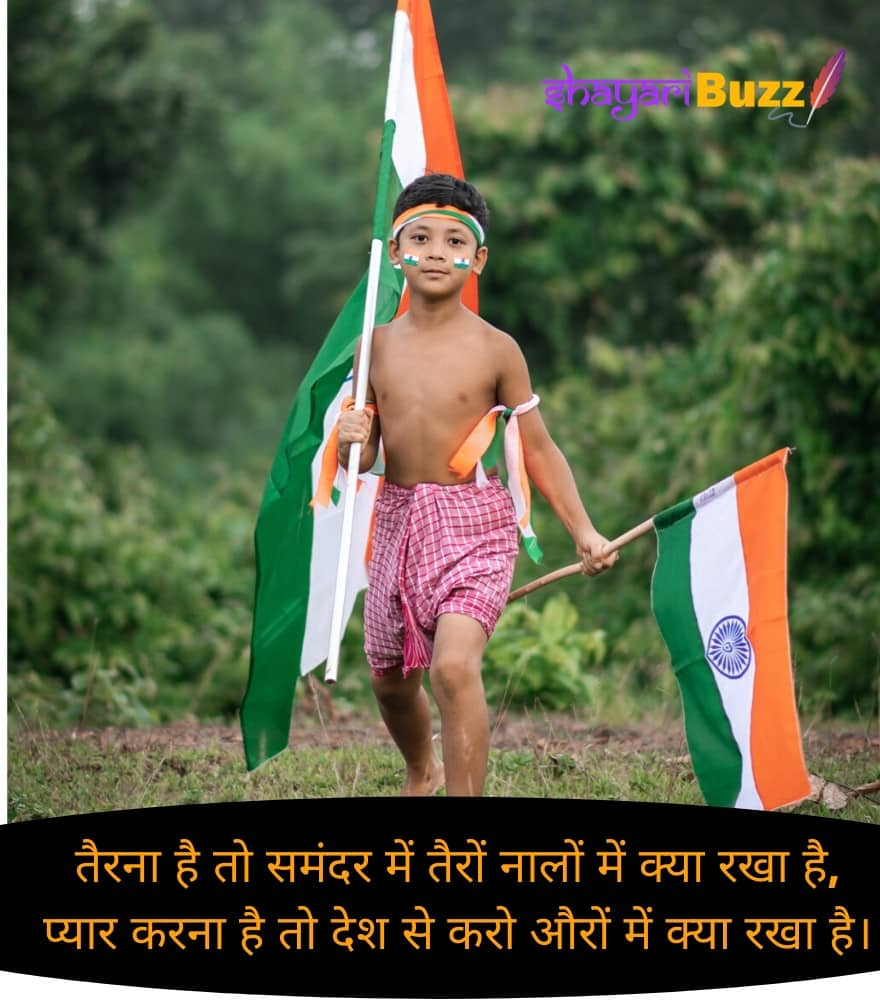 independence day status for facebook