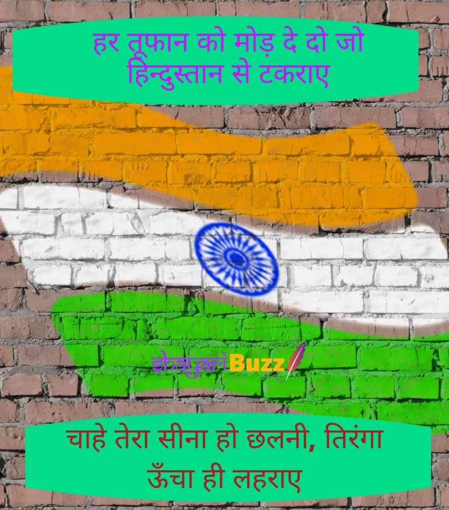 independence day status for whatsapp in hindi