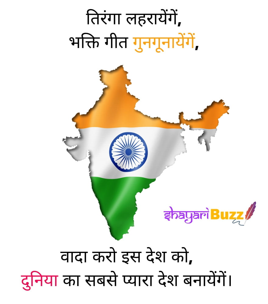 happy independence day status 2020