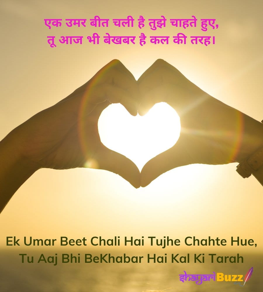 hindi love shayari sad