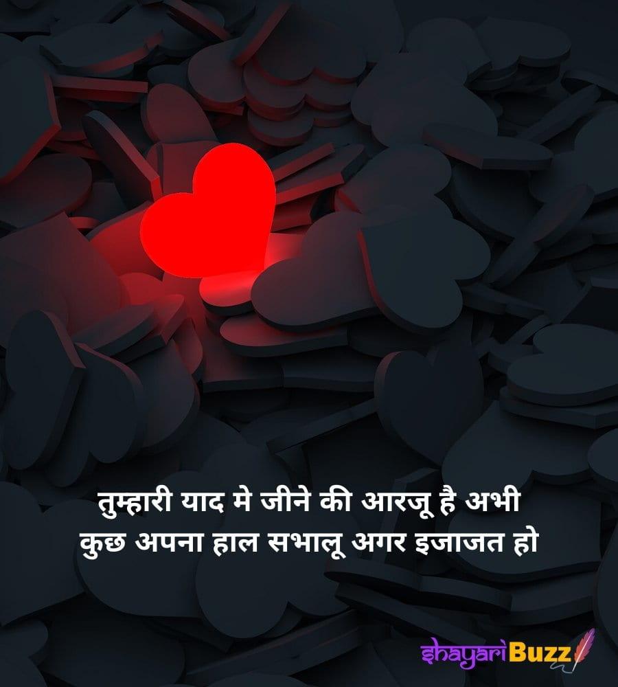 new love shayari in hindi for girlfriend