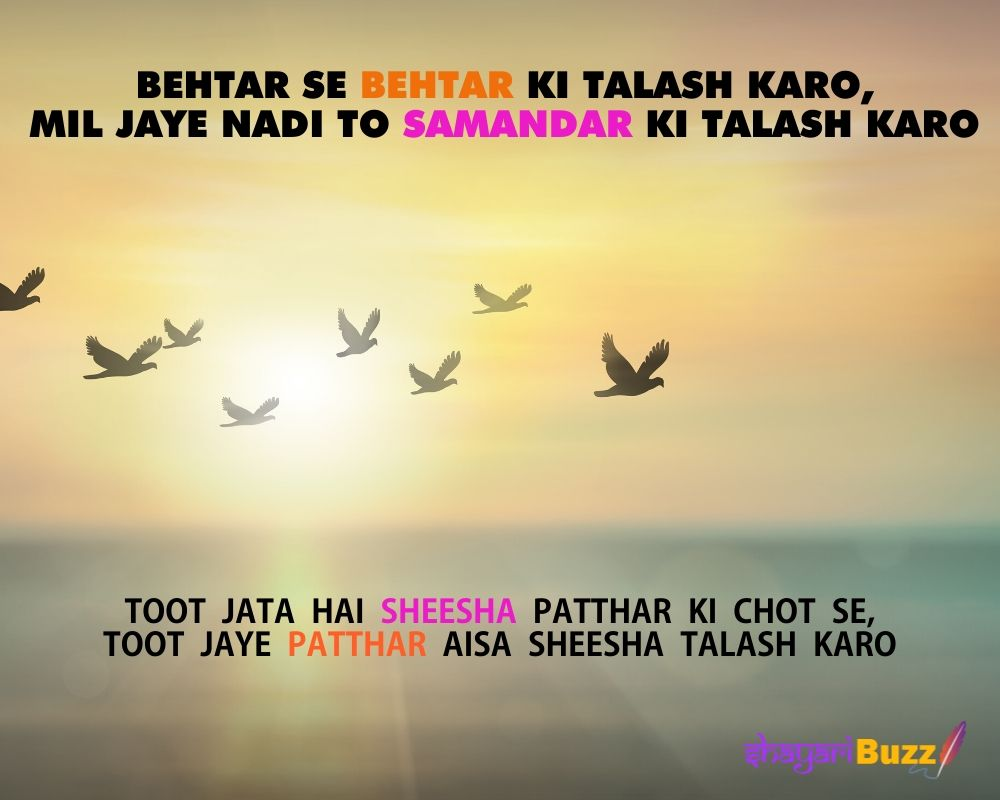 motivational shayari in hindi 2020