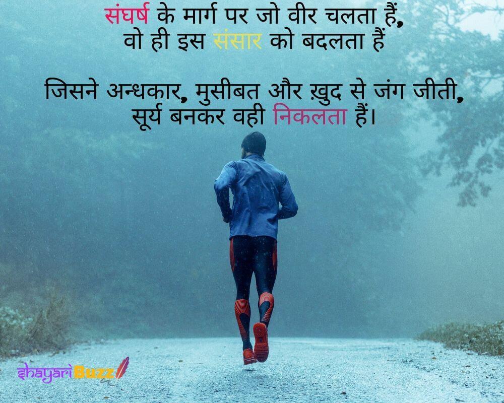 motivational status in hindi 2 line