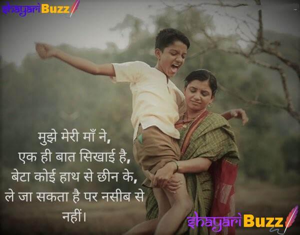 mothers day shayari hindi