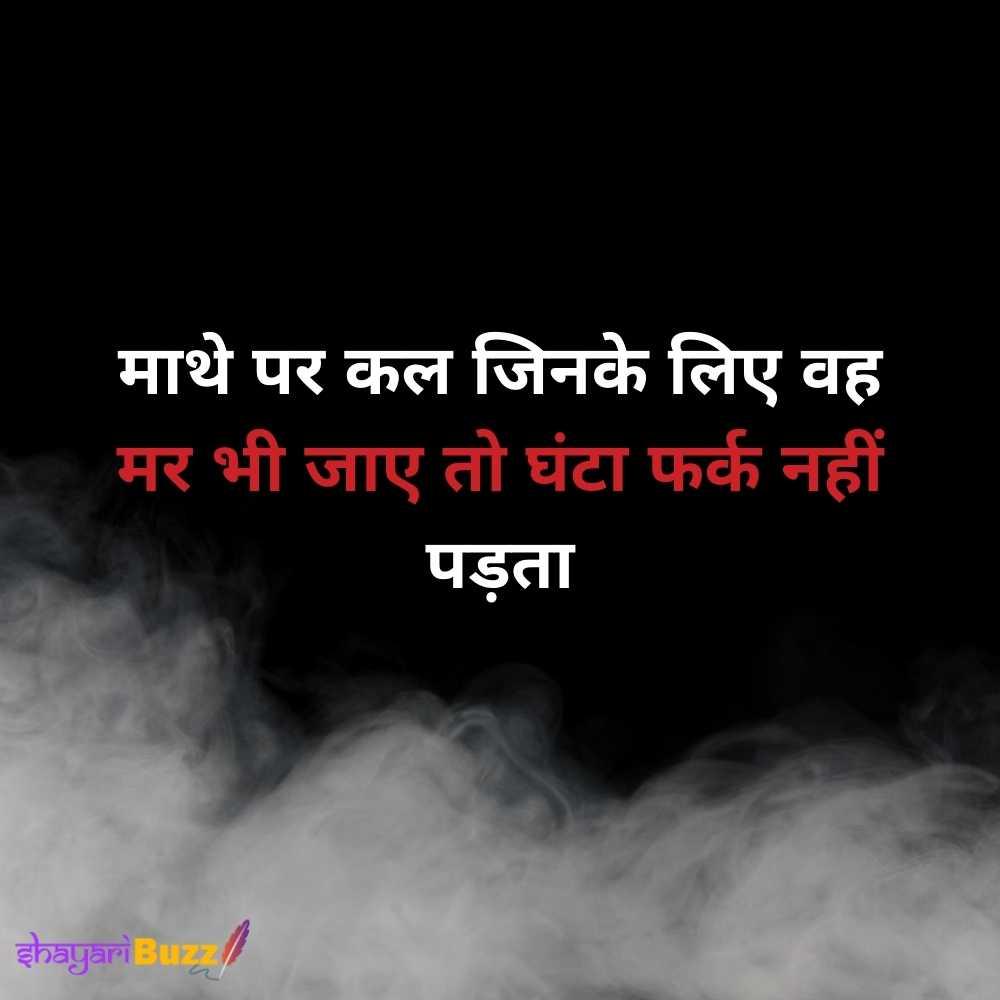 shayari hindi attitude