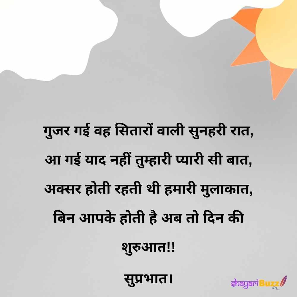 good morning shayari wallpaper in hindi