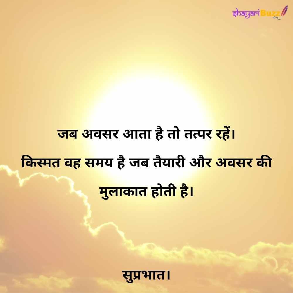 good morning shayari for girlfriend in hindi