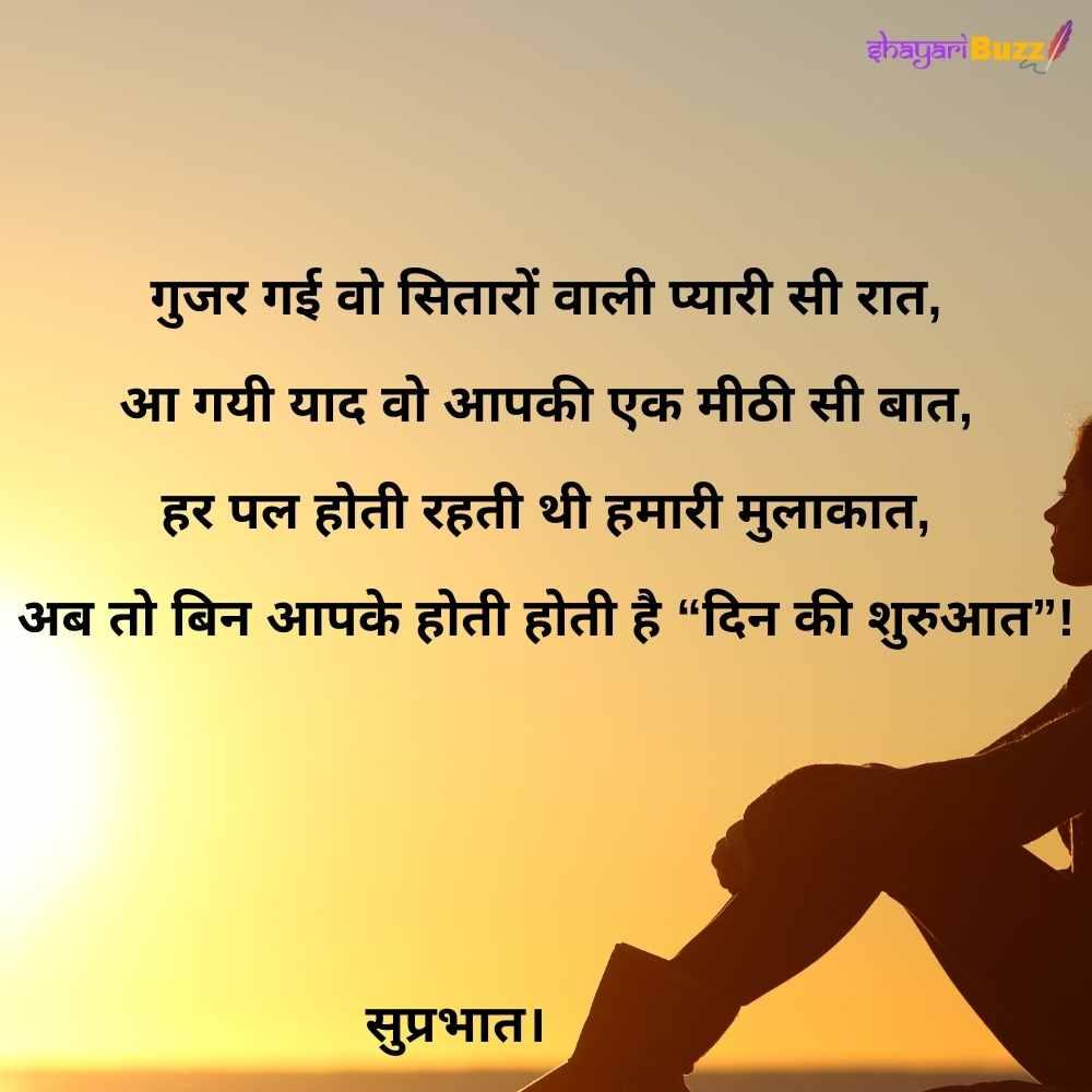 good morning wishes hindi shayari