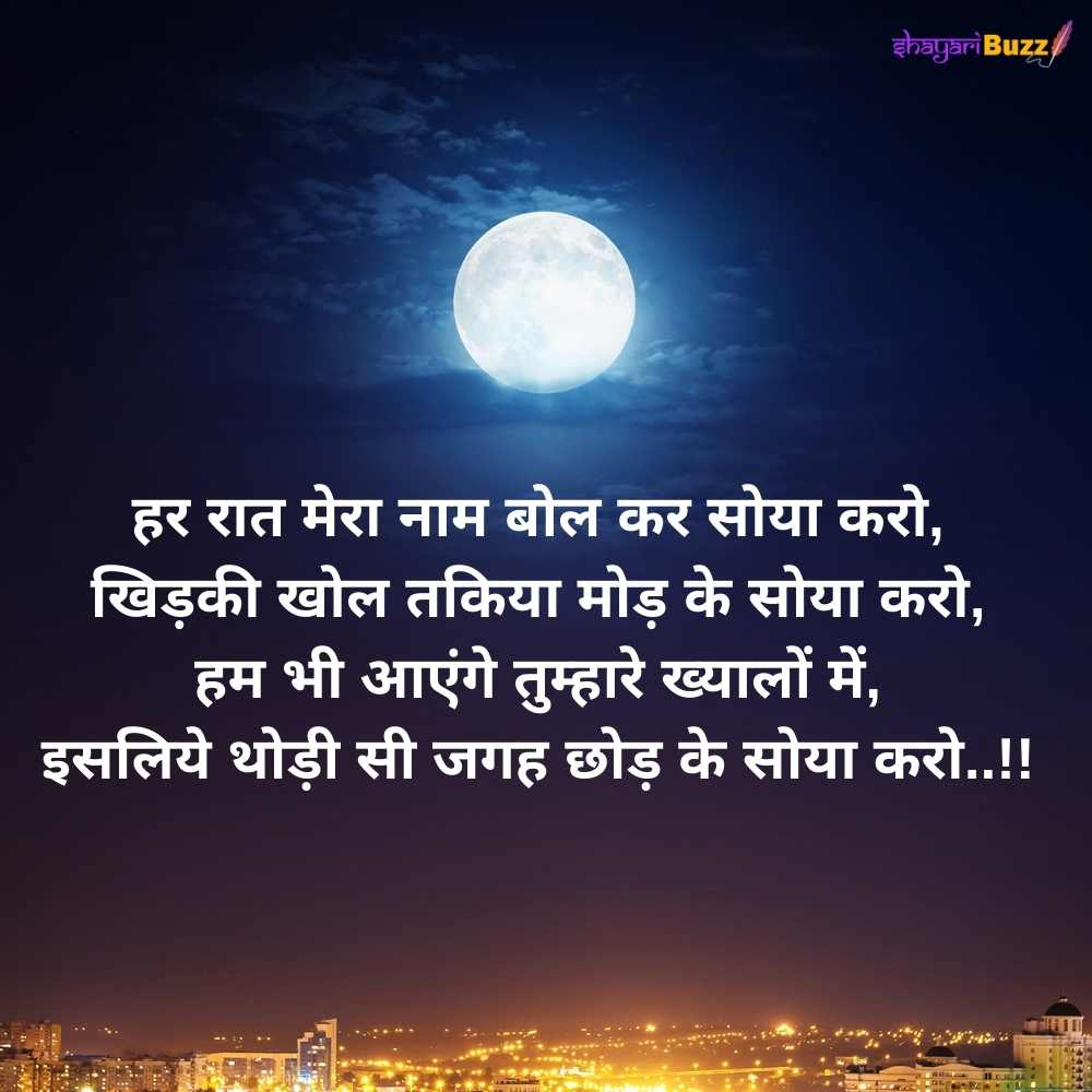 good night hindi shayari love