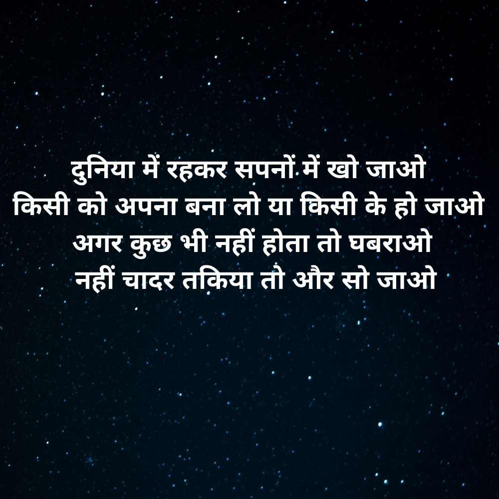 good night shayari image in hindi