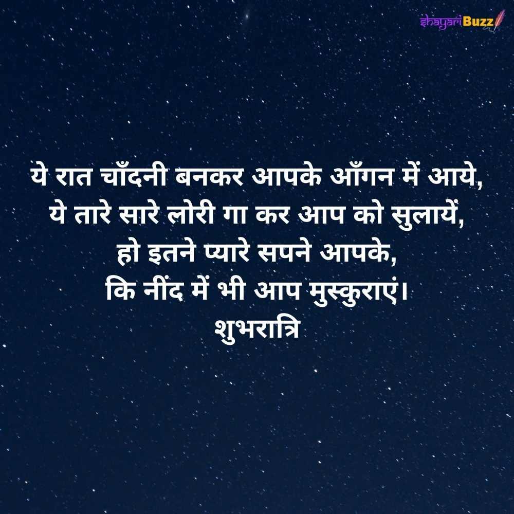 good night hindi shayari with image