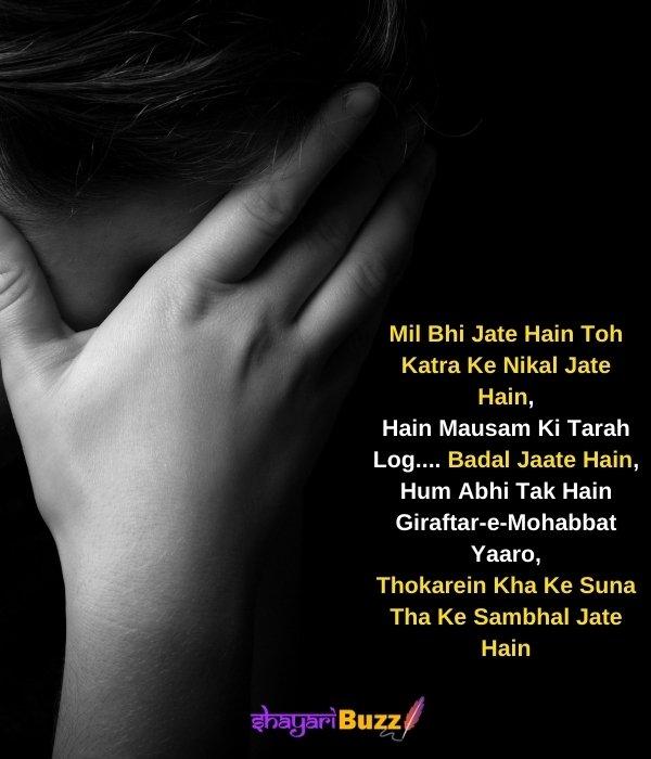 Very Sad Shayari Images 2021
