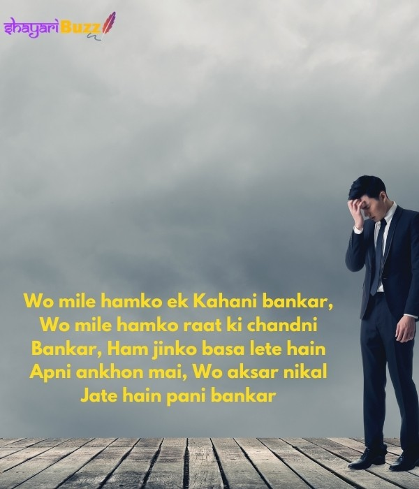 sad shayari in English image