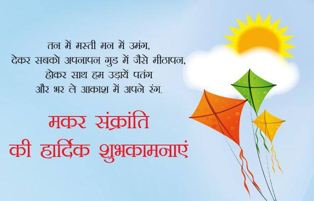 Happy Makar Sankranti Shayari
