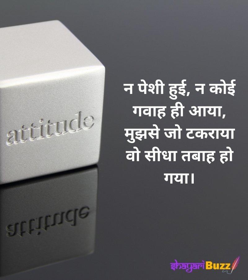 Attitude Hindi Quotes